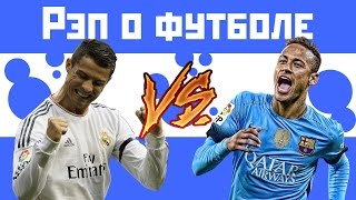Криштиану Роналду [Реал] против Неймара [Барселона] - Рэп о футболе