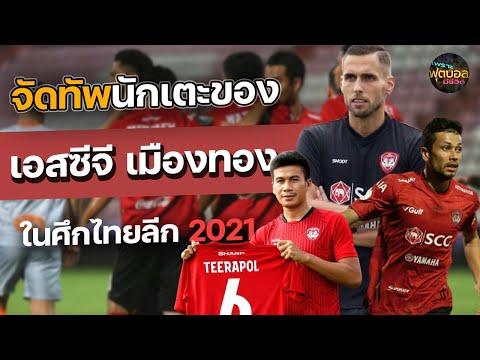 จัดทัพ 11 ตัวจริง เอสซีจี เมืองทอง ยูไนเต็ด เตรียมลุยศึกไทยลีก 2021 !!