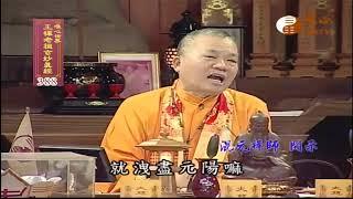 【王禪老祖玄妙真經388】| WXTV唯心電視台