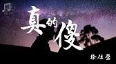 徐佳莹 - 真的傻 『超高音質』【動態歌詞Lyrics】