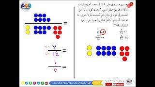 حل + شرح جميع مسائل   الاختبار التراكمي 8   اول متوسط الفصل الدراسي الثاني   جميع الدروس بالوصف👇