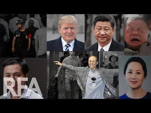 2018年这十件事 最让中国人揪心 | 专题