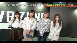 11/14(水)発売のニューシングル「Go Way!」ファンクラブ限定盤の受付...