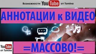 Аннотация к видео на ютуб. Как массово добавить аннотации к видео на youtube!