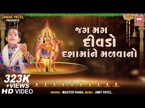 Jag Mag Divdo Master Rana  Dashama Song  Soormandir