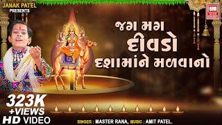 Jag Mag Divdo- Master Rana - Dashama Song - Soormandir