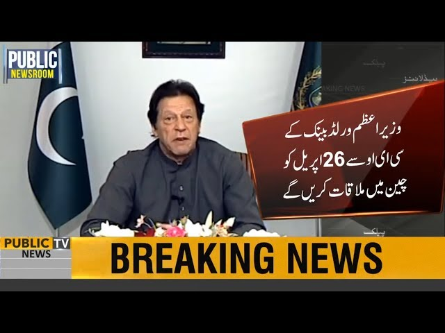 PM Imran Khan to meet CEO World Bank & MD IMF on 26th April in China