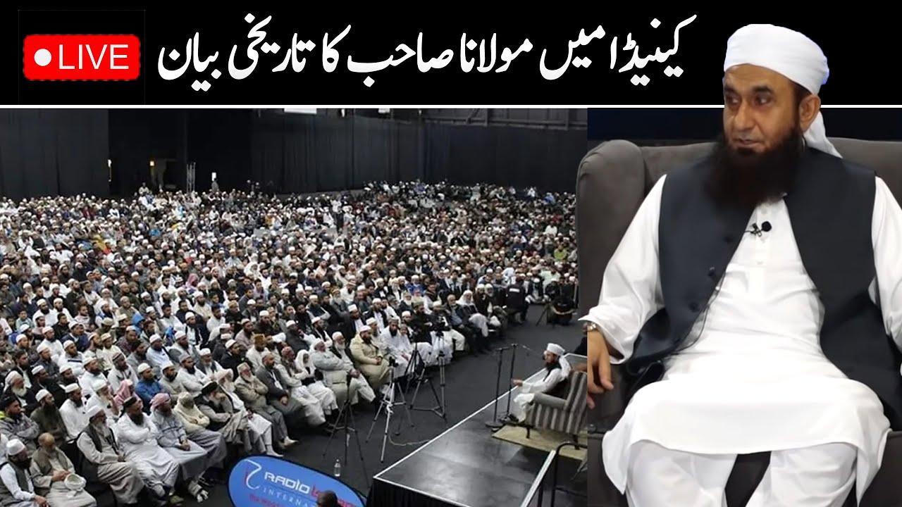 LIVE : Maulana Tariq Jameel Bayan Before Ramadan   27 May 2017   Ramazan Mubarak