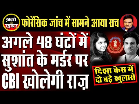 Two Big Expose on Disha Saliyan Case In 48 Hour | Dr. Manish Kumar | Capital TV