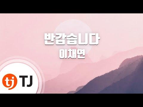 [TJ노래방] 반갑습니다 - 이채연 / TJ Karaoke