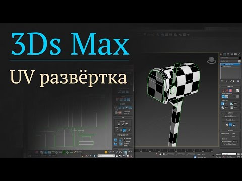 Как делать развертку в 3d max