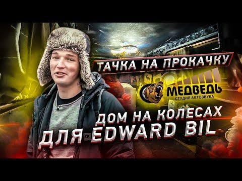 ДОМ НА КОЛЁСАХ ДЛЯ EDWARD BIL / ТАЧКА НА ПРОКАЧКУ