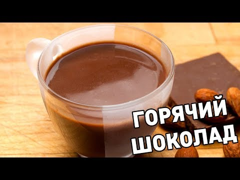 Вопрос: Как приготовить домашний горячий шоколад?