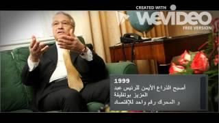 Who is Chakib Khalil ? من هو شكيب خليل ؟
