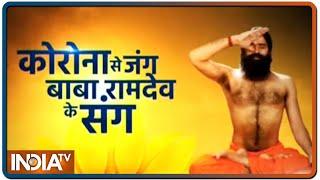 बहरूपिया वायरस का लंग्स और आंतों पर प्रहार, योग से कोरोना पर ऐसे होगा प्रहार,  Swami Ramdev से जानें
