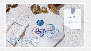 [MY DAY 0] 씰링 스탬프로 혼자 놀기