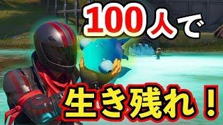 [Fortnite] 100人で魚を食べまくってストームから生き延びろ!