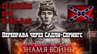 Знамя Войны - Первое сражение при Булл-Ран #5 Переправа через Садли-Спрингс