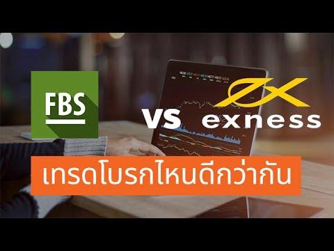 FBS หรือ Exness เทรด forex กับโบรกเกอร์ไหนดีกว่ากัน