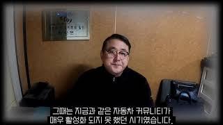 아주자동차대학 혁신지원사업 특강 팀맥스파워 대표 박상현