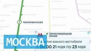 Вестибюли нескольких станций московского метро закроют на выходные