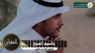 شيلة يا نسيم الصبح مره وسلملي عليه كلمات الهاب الوسيدي اداء عبدالعزيز المخلفي