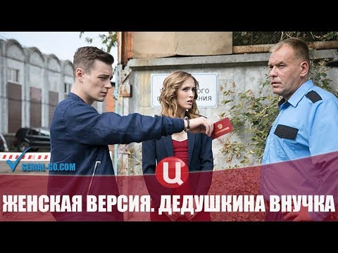 Сериал Женская версия. Дедушкина внучка (2019) 1-4 серии детектив на канале ТВЦ - анонс