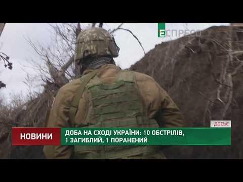 Доба на Сході України: 10 обстрілів, 1 загиблий, 1 поранений