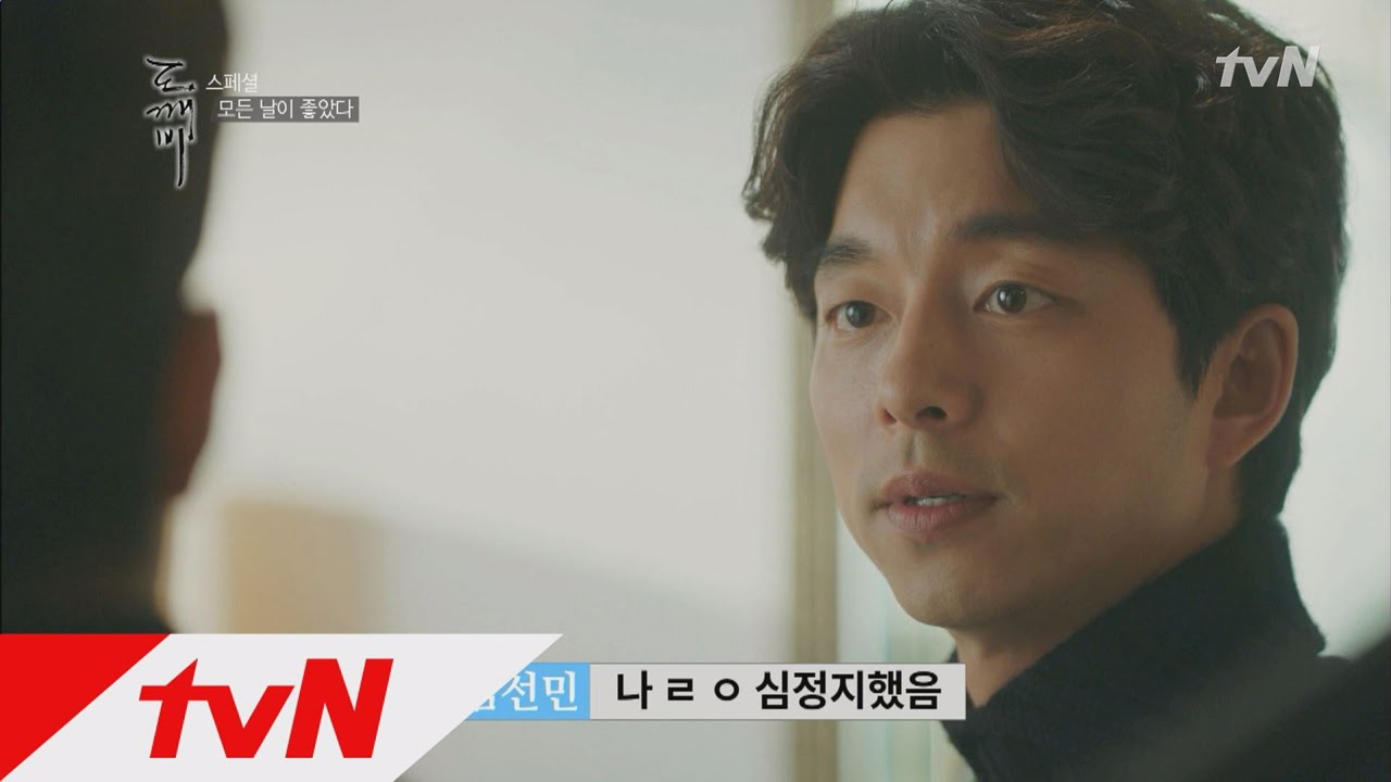 Five most-watched scenes of K-Drama 'Goblin' - Entertainment
