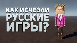Русские игры во мгле. История Российской Игровой Индустрии