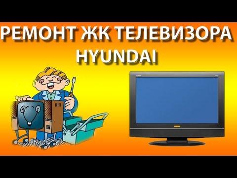 видео: Ремонт жк телевизора hyundai.