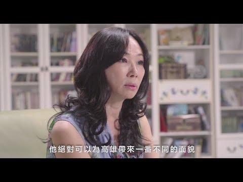 李佳芬告白影片 我的先生韓國瑜【韓國瑜】20181116