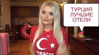 видео Отели в Турции