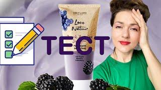 ТЕСТ Питательная маска смузи для лица с органическими ягодами Love Nature 41694 Face Mask Smoothie
