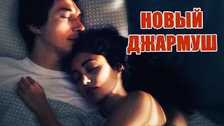 """ПАТЕРСОН"" - НОВЫЙ ФИЛЬМ ДЖАРМУША 2017"