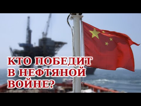 Противостояние Китая и