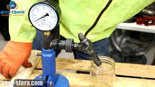 Регулировка дизельных форсунок на стенде в домашних условиях. Работа распылителя и стенда.