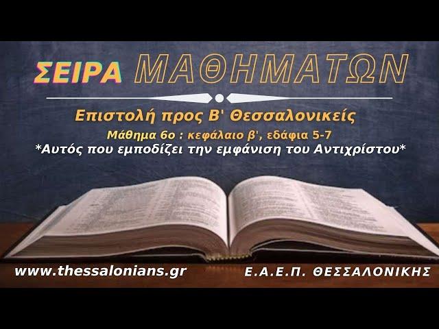 Σειρά Μαθημάτων 14-05-2021 | προς Β' Θεσσαλονικείς β' 5-7 (Μάθημα 6ο)
