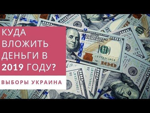 Куда вложить деньги в 2019 году в Украине / Управление Финансами в период выборов