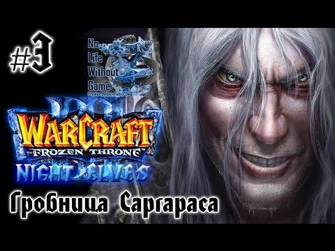 Warcraft III:The Frozen Throne[#3] - Гробница Саргараса (Прохождение на русском(Без комментариев))