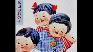童謡   お山の杉の子 安西愛子さん  川田孝子さん 杉の子合唱団