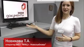 Новозыбковцы довольны работой МФЦ