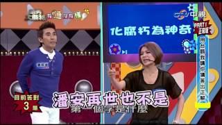中視【萬秀大勝利】有聽沒有懂cut- 潘若迪VS. 李妍憬 (20150315) thumbnail