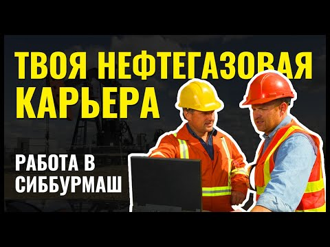 Работа в нефтянке без опыта и высшего образования. Раскрываем секреты