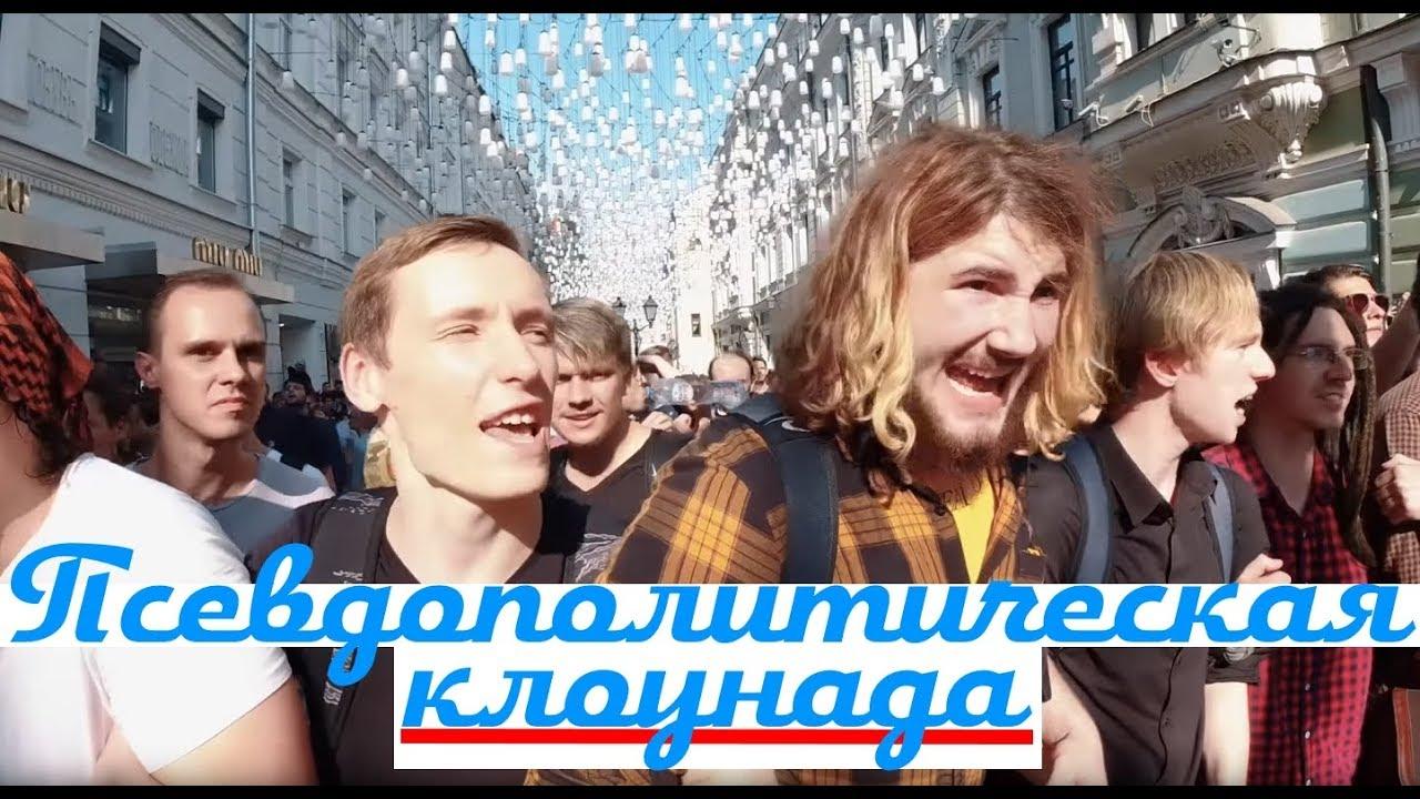 Обзор митингов в Москве 27 июля