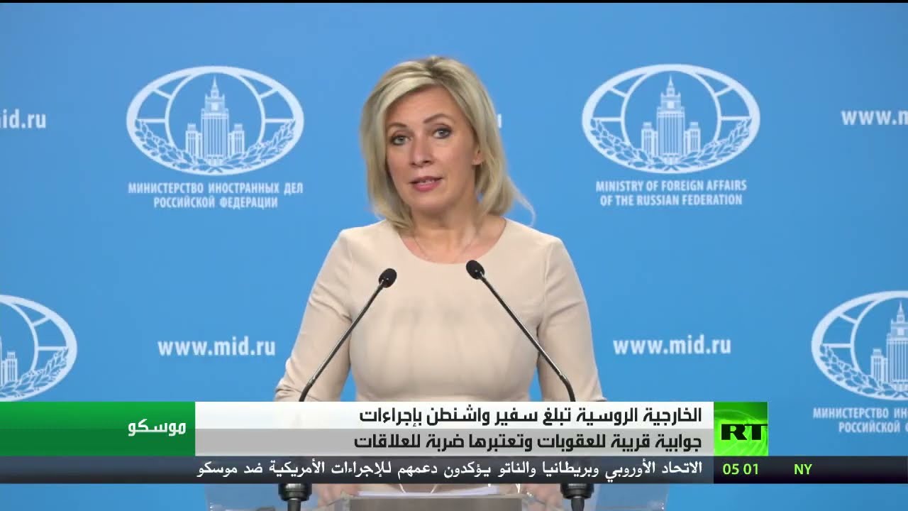 موسكو: أبلغنا سفير واشنطن بأننا سنرد قريبا  - نشر قبل 21 دقيقة