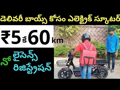Electric Scooter for Delivery Boys in Telugu - No Licence No Registration | Tuff Electric Scooter