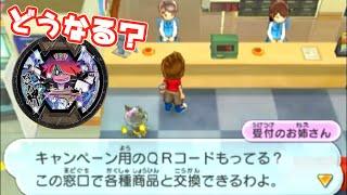 妖怪ウォッチ2 日ノ神BメダルのQRコード読み取るとどうなる? Yo-kai Watch thumbnail