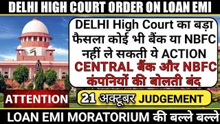 Moratorium Extension.Delhi High Court Big Order on Loan EMI Moratorium Extension and Interest Waive.