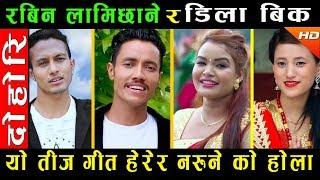 करोडौ नेपाली रुवाउने तीज दोहोरि - Rabin Lamichhane, Dila BK, Ritu Thapa Magar & Raj Kumar Baniya